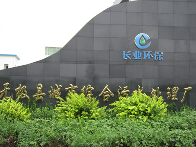 Sewage treatment in Wuji County of Shijiazhuang