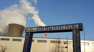 Contract project for comprehensive treatment of production wastewater in Shizuishan
