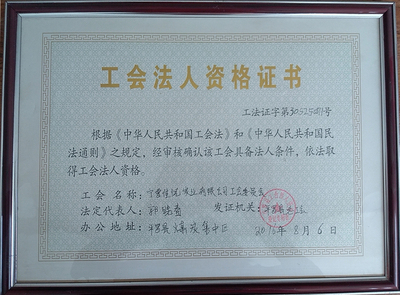 Trade union legal person qualification certificate